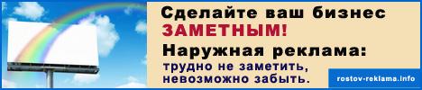 Наружная и внутренняя реклама в Ростове.