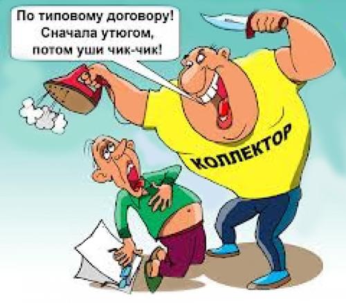 Антиколлектор, или Как в нашей стране очередной популистский и неработающий закон приняли, Юридическая консультация онлайн в Ростове-на-Дону